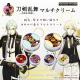 バンダイ、「刀剣乱舞-ONLINE-」の刀剣男子をイメージしたマルチクリームセットの予約受付を開始!