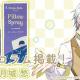 東京ガス、スマホ向け恋愛ゲーム『ふろ恋 私だけの入浴執事』のコラム企画がスタート!