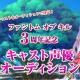 gumi、『ファントム オブ キル』で開催中の「ファンキル3周年記念キャスト声優 オーディション」で応援キャンペーンを開始