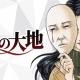 東京通信、ビーグリーが6月8日にリリースした新作『美醜の大地-復讐ミステリー』の開発を担当