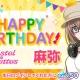 ブシロードとCraft Egg、『バンドリ!ガールズバンドパーティ!』で「Pastel*Palettes」の「大和麻弥」の誕生日を記念しスター×50をプレゼント