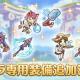 Cygames、『プリンセスコネクト!Re:Dive』で「スズメ(サマー)」「タマキ(サマー)」「ミフユ(サマー)」のキャラ専用装備を明日より追加!