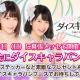 GAE、『AKB48ダイスキャラバン』ブースを11日に開催される「AKB48 50thシングル「11月のアンクレット」【大握手会】」に出展決定