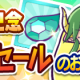 セガゲームス、『ぷよぷよ!!クエスト』で「1700万DL記念ガチャ」を開催 「きいろいあやしいクルーク」と「きいろいサタン」が再登場