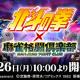コナミアミューズメント、『麻雀格闘倶楽部』シリーズで『北斗の拳』コラボイベントを開催!