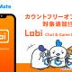 LogicLinks、 MVNOサービス「LinksMate」でカヤックの『Lobi』を追加