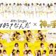 ブランジスタゲーム、『神の手』がAKB48の49thシングル「#好きなんだ」との発売記念コラボを実施