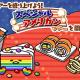 サイバーステップ、『さわって!ぐでたま ~3どめのしょうじき~』で新イベント「スペシャルアメリカンツアー」を開催!