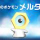 Nianticとポケモン、『Pokémon GO』で目撃情報相次ぐ謎のポケモン「メルタン」を公開