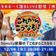 ゲームクリエイター対談イベント【Donuts安藤の『これからこうなる!2020』】第15回を12月8日に開催 スクエニ齊藤陽介氏が出演