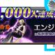 セガゲームス、『D×2 真・女神転生リベレーション』事前登録数が20万突破 報酬悪魔が「エンジェル」に昇格し新たな報酬情報を追加