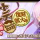 TYPE-MOON/FGO PROJECT、『Fate/Grand Order』でイベント「復刻:チョコレート・レディの空騒ぎ -Valentine 2016- 拡大版」を開催