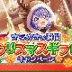 アカツキ、『八月のシンデレラナイン』でクリスマス限定SSR選手登場の「きらめきの瞬間 クリスマスギフト キャンペーン」を開催