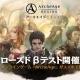 ゲームヴィルジャパン、『アーキエイジ・ビギンズ』2次クローズドβテストを開催 記念イベントも開催!