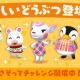 任天堂、『どうぶつの森 ポケットキャンプ』で冬にピッタリな新どうぶつたち5人が登場!