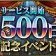 ガンホー、『クロノマギア』にて「サービス開始500日記念イベント」を開催! カードパック50連がログインボーナスに