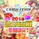 ワンダープラネット、台北国際ゲームショウ2018への出展を決定 『クラッシュフィーバー』最新情報発表やユーザー参加型イベントを予定