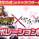 コーエーテクモ、『信長の野望 201X』で漫画「雪花の虎」とのコラボを開催! コラボ限定武将「長尾景虎(☆4)」をGETしよう