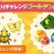 任天堂、『どうぶつの森 ポケットキャンプ』でスペシャルチャレンジ「ムシとりチャレンジ・ゴールデン」を本日15時より開始!