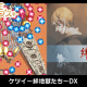 ジー・モード、新・ど本格シューティング『ケツイ~絆地獄たち~DX』をSwitch向けに配信決定
