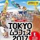 ムラサキスポーツ、アクションスポーツの体験型フェス「TOKYOムラフェス2017」を10月1日開催! スケーボー・BMXなど初心者も楽しめる トップライダー多数参加