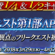 FGO PROJECT、『Fate/Grand Order』で「AP消費1/4&1/2キャンペーン」を開催