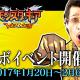 セガゲームス、『モンスターギア バーサス』が「ピコ太郎」とのコラボイベントを開催 限定のギアや称号が手に入る!