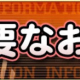 KONAMI、『プロ野球スピリッツA』でシルエット化条件が大幅に緩和 引退・退団などが対象外に(例外あり)