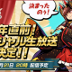 バンナムオンライン、『グラフィティスマッシュ』で10月21日20時より「グラフィティスマッシュ2周年直前!スペシャル生放送」を実施