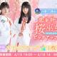 10ANTZ、『ひなこい』で「恋を叶える桜巫女ガチャ~season1~ピックアップガチャ第3弾」を本日15時より開催