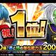 バンナム、『ドラゴンボールZ ドッカンバトル』がApp Store売上ランキング1位を記念し「龍石」30個などプレゼント!