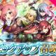 任天堂、『FEH』でピックアップ召喚イベント「新たなる力」を開始 新たな武器の力を得たルーナ、ベルカ、メイ、ボーイの4人をピックアップ