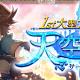 X-LEGEND、『Ash Tale-風の大陸-』初の大型アプデを実施! イベント「フォーチュンブライド」&期間限定のBOXが登場
