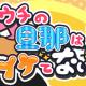 日本エンタープライズ、子会社HighLabが旦那育成ゲームアプリ『ウチの旦那はイケてない』のiOS版を配信開始
