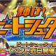 バンナム、『デレステ』で期間限定イベント「輝け!ビートシューター」を3月21日15時より開催 的場梨沙と結城晴のユニットの新曲が登場!