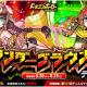 アソビズム、『ドラゴンポーカー』でコロシアムの新コンテンツ「アンダーグラウンド」をテスト開催!