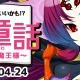 GMO GP、『わグルま!!』で魔王陣(モンスター)に「アラネア」が新登場! イベント「魔界童話」も開催