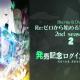 セガ、『リゼロス』でTVアニメ2ndシーズンのBlu-rayとDVD第2巻の発売を記念したログボを開始 3日間合計で魔法石×300をGET!