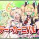 セガ、『ファンタシースターオンライン2 es』にてesスクラッチ「6周年バースデー・カーニバル」を配信!