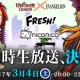 エイチーム、『ユニゾンリーグ』での「エヴァンゲリオン」コラボイベント開催を記念した生放送をニコ生と「FRESH!」で3月4日放送