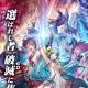 セガ・インタラクティブ、異世界ファンタジー系超リッチRPG『SOUL REVERSE ZERO』を配信開始 オープニングアニメムービーも公開!