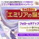 gumi、『誰ガ為のアルケミスト』で『リゼロ』コラボに先立ち「エミリア」誕生日CPを開催! 抽選でギフトカード5000円分をプレゼント