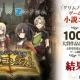 スクエニ、Web小説サイト「カクヨム」で開催された『グリムノーツ』の「ゲームシナリオ用小説コンテスト」の受賞作品を決定