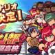 KONAMI、『実況パワフルサッカー』でサクセス追加シナリオ「ギガン都学園高校」を近日配信