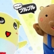 S&P、『いっしょにプルプル』に滋賀県彦根市のショッピングセンター「ビバシティ彦根」のマスコットキャラクター「ビバッチェくん」が初登場!