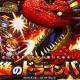 アソビズム、『ドラゴンリーグX/A』で最後メインイベント「ドラゴンバトル」を5月28日22時に開催