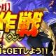 セガゲームス、『ワールド エンド エクリプス』で1月2日より「蝕の軍団」討伐大作戦 「竜の眷属討伐戦」を開催