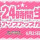 アソビモ、「アヴァベル総選挙」のPR特別番組を生放送 アップアップガールズ(仮)の古川小夏さんと関根梓さんが『アヴァベル』の24時間プレイに挑戦