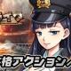 JoyTea、『戦艦ストライク』でレベル9艦艇を追加するアップデートを実施 新たな秘書官も登場