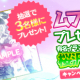 DMM GAMES、『ふるーつふるきゅーと!~創生の大樹と果実の乙女~』で「ムフフなサイン色紙プレゼントTwitterキャンペーン第2弾」を開催!